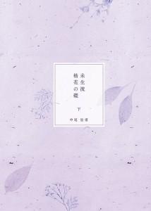 170107_カバー_上巻下巻