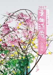 mishoryu_sakuhinshu_h